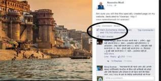फेसबुकवरच्या मोदींच्या पोस्टला झुकेरबर्गचे लाईक