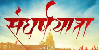 sangharsh-yatra