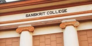 पश्चिम बंगालमध्ये देशातील पहिले अनुदानित संस्कृत विद्यापीठ