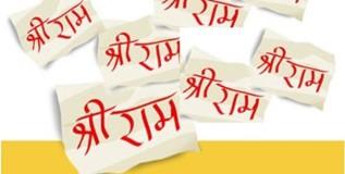 येथील मुस्लिमांना रामनामाच्या जपामुळे मिळते मनाची शांती