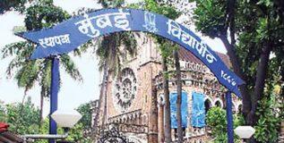 जुलैपासून मुंबई विद्यापीठात विकेन्ड प्रमाणपत्र अभ्यासक्रम