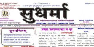 बंद होणार एकमेव संस्कृत वृत्तपत्र !