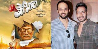 रोहित-अजय बनवणार मराठी चित्रपटाचा रिमेक !