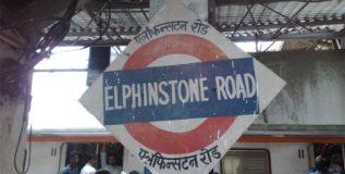 एल्फिन्स्टन रोड स्टेशनचे होणार नामकरण!