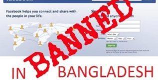 बांगलादेशात तरुणांच्या भल्यासाठी दररोज मध्यरात्री फेसबुकबंदी!