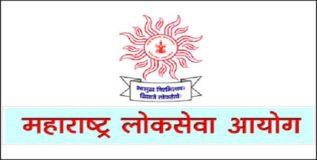 ११०८ जागांसाठी महाराष्ट्र लोकसेवा आयोगाची जंबो भरती