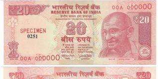 रिजर्व्ह बँक लवकरच आणणार २० रुपयाची नवी नोट !