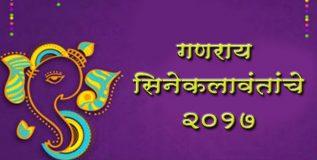 गणराय सिनेकलावंतांचे २०१७ (व्हिडीओ/फोटो गॅलरी)