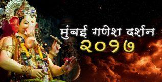 मुंबई गणेश दर्शन २०१७ (फोटो गॅलरी)