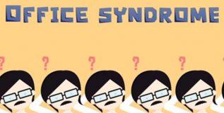 ऑफिस सिंड्रोम म्हणजे काय?