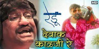 अजय गोगावलेने स्वरबद्ध केले रेडू मधील 'देवाक काळजी रे' गाणे