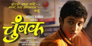 अक्षय कुमारच्या 'चुंबक' या मराठी चित्रपटाचे पहिले पोस्टर रिलीज !