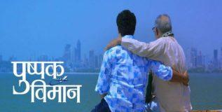 सुबोधच्या 'पुष्पक विमान'चा टिझर रिलीज