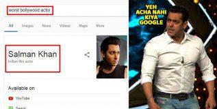 गुगल दाखवत आहे; सलमान सर्वात वाईट अभिनेता