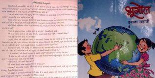 मराठी माध्यमातील विद्यार्थी गुजराती भाषेत शिकत आहेत भुगोल