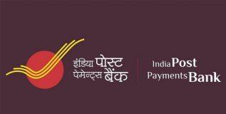 भारतीय पोस्ट पेमेंट्स बँकेला १ हजार ४३५ कोटी अनुदान मंजूर