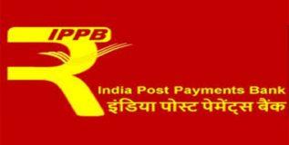 इंडिया पोस्ट पेमेंट बँक – आता पोस्टमन तुमच्या दारी