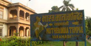 मोदींच्या लोकसभा मतदारसंघात आहे आकर्षक 'भारत माता मंदिर'