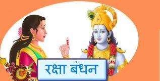 raksha-bandhan1