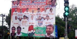 राहुल गांधी ब्राम्हण – बिहारमध्ये पोस्टरवर खुलेआम नेत्यांच्या जातींचा उल्लेख