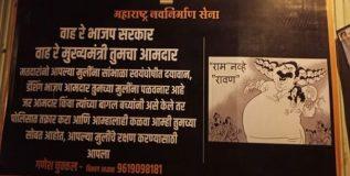 मुंबईत मनसेची राम कदम विरोधात पोस्टरबाजी