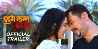 सुबोधच्या 'शुभ लग्न सावधान'चा ट्रेलर रिलीज