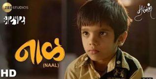 नागराज मंजुळेच्या नाळ चित्रपटाचा ट्रेलर रिलीज