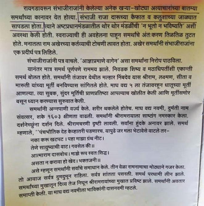 sambhaji-maharaj1