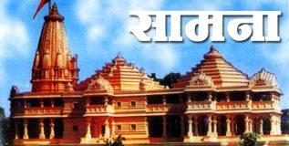 अयोध्येत राम आजही मोदीरुपी हिंदू राजा मिळाला असताना वनवासी का? – शिवसेना