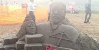 बाळासाहेबांच्या स्मृतीदिनानिमित्त वाळू शिल्पातून साकारले 'राम मंदिर'