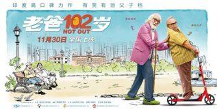 याचमहिन्यात चीनमध्ये प्रदर्शित होणार '१०२ नॉट आऊट'