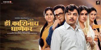 kashinath-ghanekar