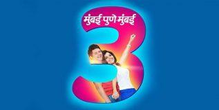 मुंबई-पुणे-मुंबई ३ मधील पहिले गाणे रिलीज