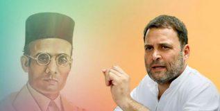 राहुल गांधी महागात पडणार स्वा.सावरकरांविषयी केलेले वादग्रस्त वक्तव्य