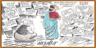 'मोदीबंधु'वर रुसली भारतमाता; राज ठाकरेंचे व्यंगचित्र